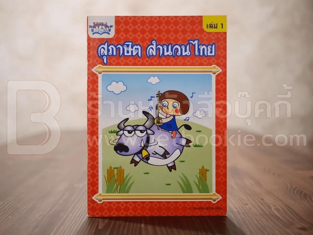 สุภาษิต สำนวนไทย เล่ม 1