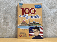 100 เรื่องน่ารู้ในมาเลเซีย Malaysia