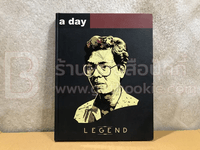 a day Legend (ฉบับพิเศษปกแข็ง)