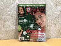 ReaDer's Digest สรรสาระ  ก.ค.2550