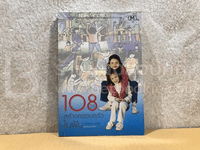 108 วิธีสร้างครอบครัวในฝัน