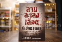 ลานละเลงเลือด Killing Floor - โรจนา นาเจริญ แปล