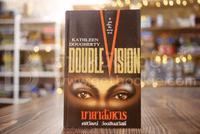 มายาสังหาร Double Vision - ศศิวัฒน์ ว่องสินสวัสดิ์ (มีคราบน้ำ)