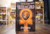 สยบลัทธินรก Bless The Child