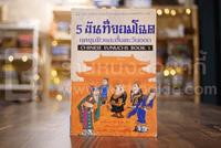 5 ขันทีจอมโฉด ยุคชุนชิวและฮั่นตะวันออก Book 1