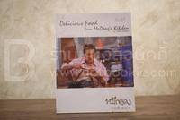 Cook Book ม.ล.ศิริเฉลิม สวัสดิวัฒน์ หมึกแดง