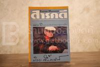 Feature Magazine สารคดี ฉบับที่ 133 ปีที่ 12 มีนาคม 2539 อาจารย์ป๋วย อึ๊งภากรณ์