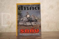 Feature Magazine สารคดี ฉบับที่ 132 ปีที่ 11 กุมภาพันธ์ 2539 รถถัง