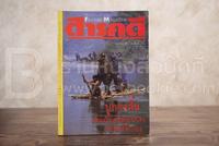 Feature Magazine สารคดี ฉบับที่ 103 ปีที่ 9 สิงหาคม 2536 ทหารว้าแดง