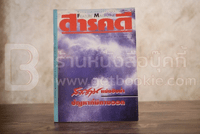 Feature Magazine สารคดี ฉบับที่ 98 ปีที่ 9 เมษายน 2536 น้ำ
