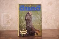 Feature Magazine สารคดี ฉบับที่ 92 ปีที่ 8 คุลาคม 2535 นาก