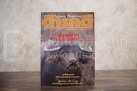 Feature Magazine สารคดี ฉบับที่ 81 ปีที่ 7 พฤศจิกายน 2534 ควาย