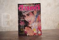Feature Magazine สารคดี ฉบับที่ 80 ปีที่ 7 ตุลาคม 2534 ลิเก