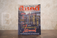 Feature Magazine สารคดี ฉบับที่ 79 ปีที่ 7 กันยายน 2534 ไชน่าทาวน์