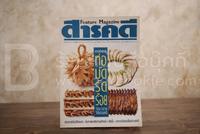 Feature Magazine สารคดี ฉบับที่ 76 ปีที่ 7 มิถุนายน 2534 บรรจุภัณฑ์ไทย (สภาพบวมน้ำ)