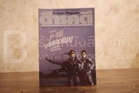 Feature Magazine สารคดี ฉบับที่ 69 ปีที่ 6 พฤศจิกายน 2533 เอฟ-16