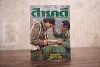 Feature Magazine สารคดี ฉบับที่ 68 ปีที่ 6 ตุลาคม 2533 สืบ นาคะเสถียร