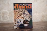 Feature Magazine สารคดี ฉบับที่ 67 ปีที่ 6 กันยายน 2533 เสือ