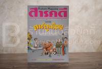 Feature Magazine สารคดี ฉบับที่ 66 ปีที่ 6 สิงหาคม 2533 การ์ตูนไทย