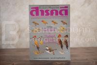 Feature Magazine สารคดี ฉบับที่ 59 ปีที่ 5 มกราคม 2533 คู่มือดูนก
