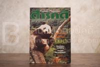 Feature Magazine สารคดี ฉบับที่ 57 ปีที่ 5 พฤศจิกายน 2532 หมีแพนด้า
