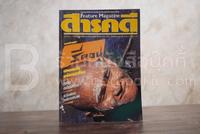 Feature Magazine สารคดี ฉบับที่ 50 ปีที่ 5 เมษายน 2532 รีคอน