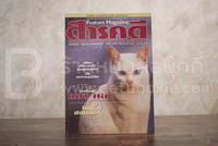Feature Magazine สารคดี ฉบับที่ 43 ปีที่ 4 กันยายน 2531 แมวไทย
