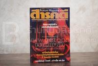 Feature Magazine สารคดี ฉบับที่ 37 ปีที่ 4 มีนาคม 2531 นักผจญเพลิง