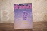 Feature Magazine สารคดี ฉบับที่ 34 ปีที่ 3 ธันวาคม 2530 ศาสตร์แต่งหน้า