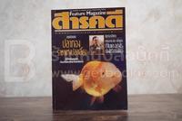 Feature Magazine สารคดี ฉบับที่ 30 ปีที่ 3 สิงหาคม 2530 ปลาทอง
