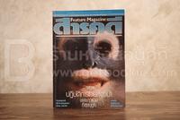 Feature Magazine สารคดี ฉบับที่ 23 ปีที่ 2 มกราคม 2530 อพยพสัตว์ป่า