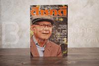 Feature Magazine สารคดี ฉบับที่ 20 ปีที่ 2 ตุลาคม 2529 อาจารย์ป๋วย อึ๊งภากรณ์/ทางด่วนกรุงเทพฯ