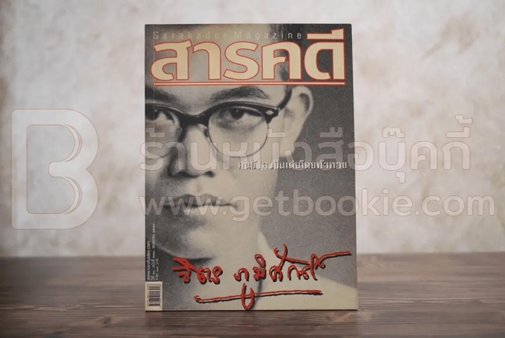 Feature Magazine สารคดี ฉบับที่ 231 ปีที่ 20 พ.ย. 2547 (จิตร ภูมิศักดิ์)