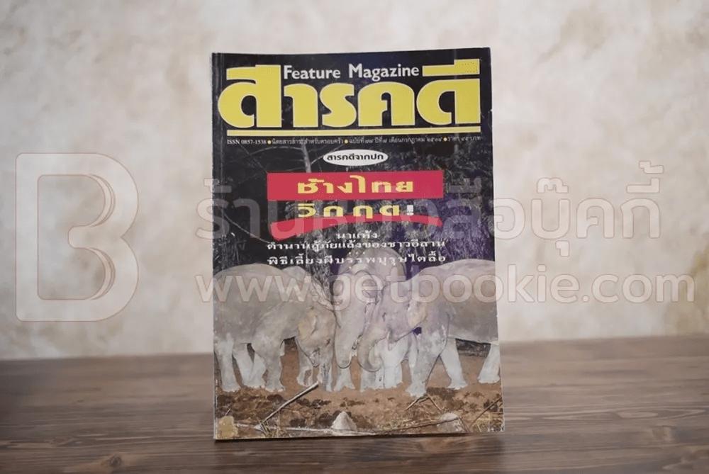 Feature Magazine สารคดี ฉบับที่ 77 ปีที่ 7 กรกฎาคม 2534 ช้างไทย
