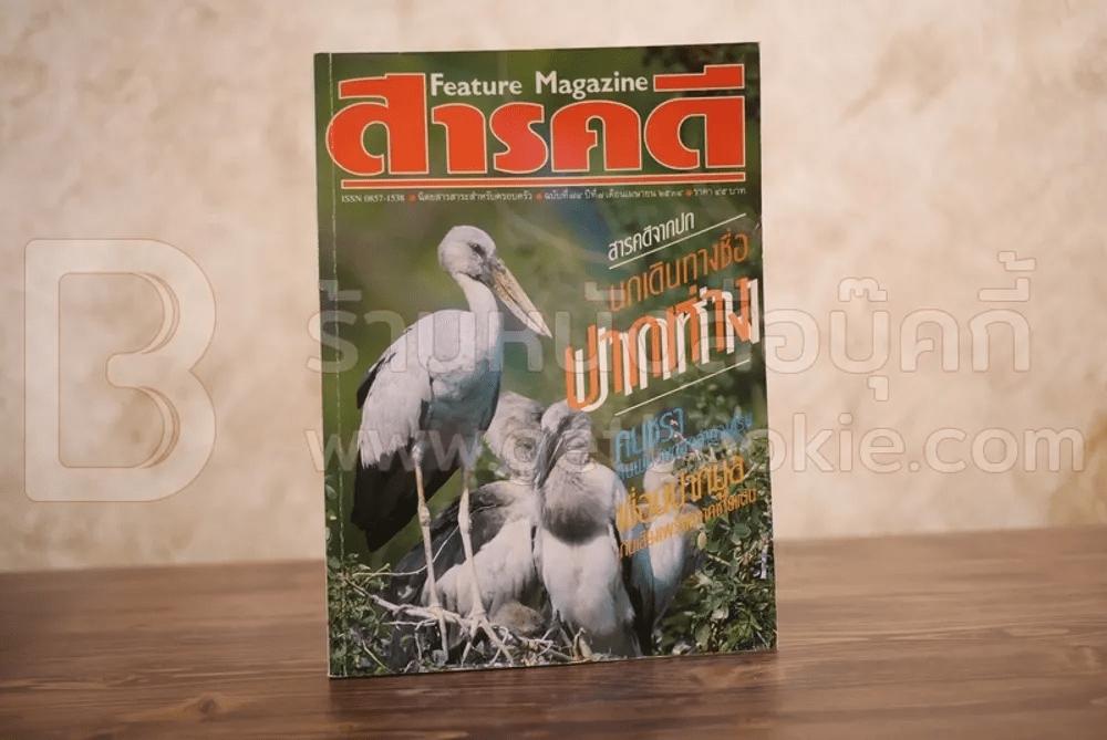 Feature Magazine สารคดี ฉบับที่ 74 ปีที่ 7 เมษายน 2534 คนชรา