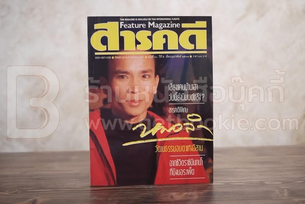 Feature Magazine สารคดี ฉบับที่ 60 ปีที่ 5 กุมภาพันธ์ 2533 หมอลำ