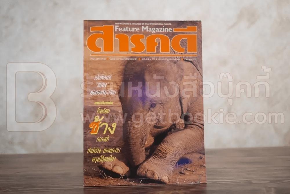 Feature Magazine สารคดี ฉบับที่ 53 ปีที่ 5 กรกฎาคม 2532 ชีวิตพิสดารช้างไทย