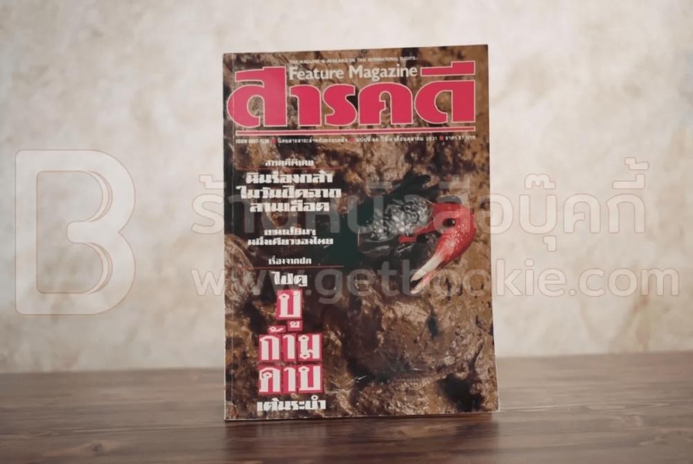 Feature Magazine สารคดี ฉบับที่ 44 ปีที่ 4 กุมภาพันธ์ 2531 ปูก้ามดาบ
