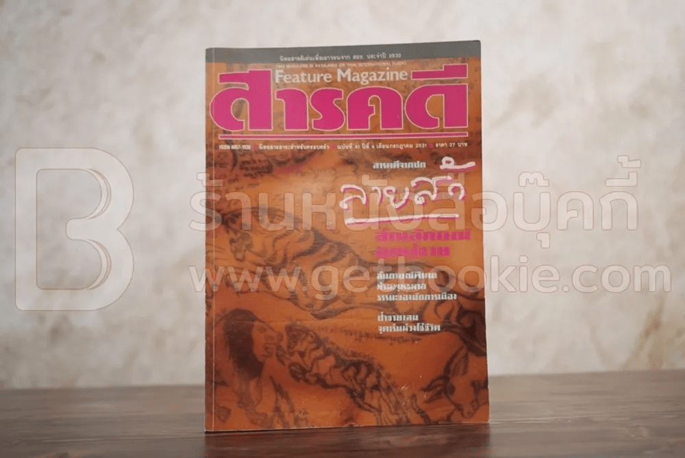 Feature Magazine สารคดี ฉบับที่ 41 ปีที่ 4 กรกฎาคม 2531 ลายสัก