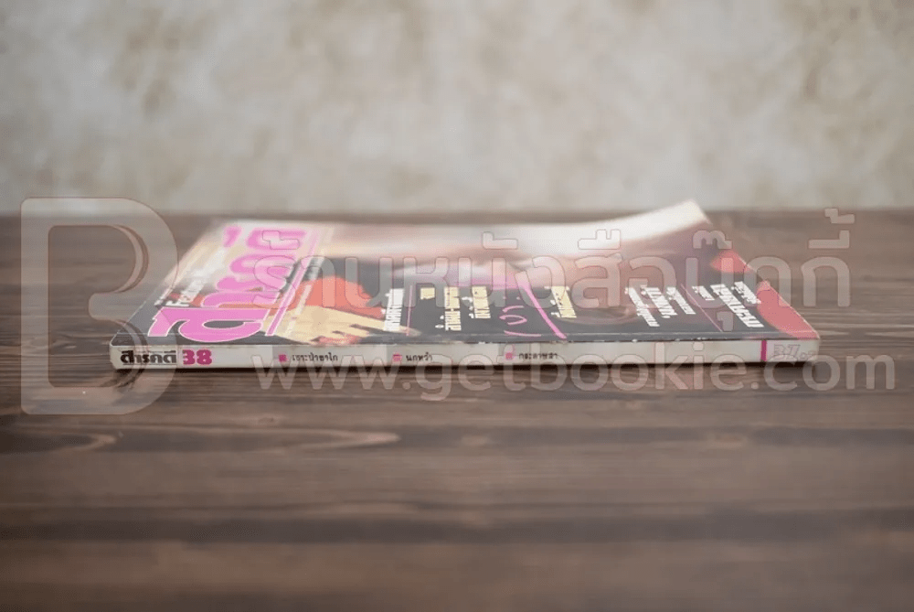 Feature Magazine สารคดี ฉบับที่ 38 ปีที่ 4 เมษายน 2531 เงาะป่าซาไก