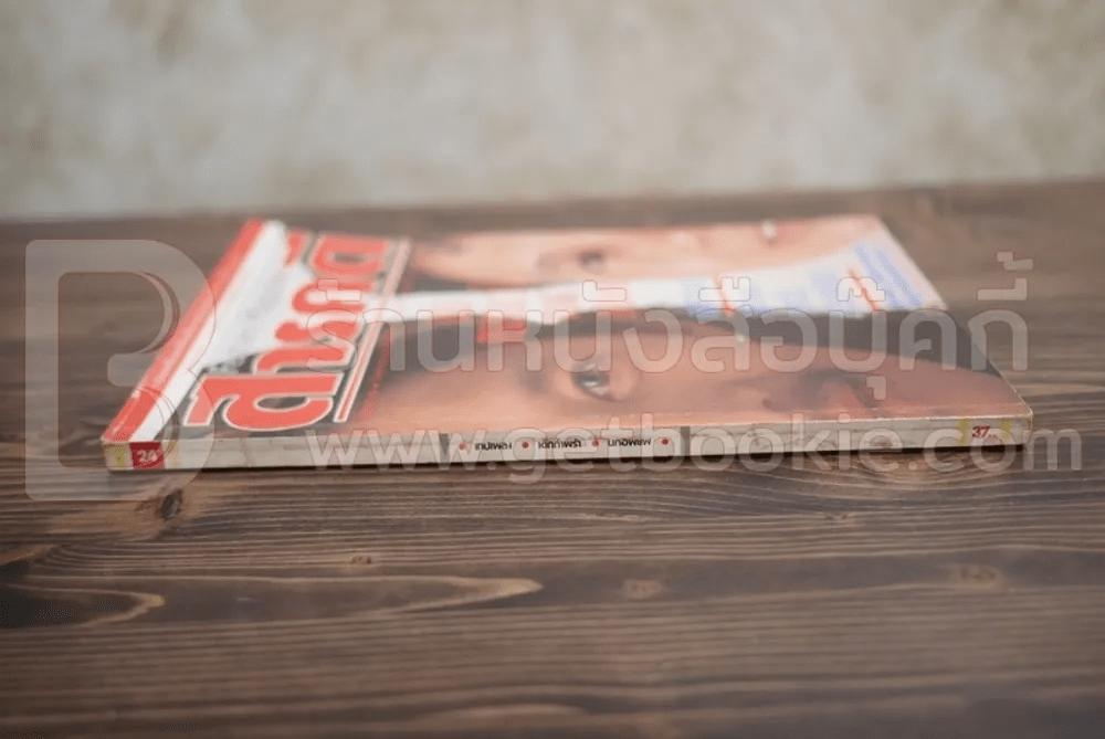 Feature Magazine สารคดี ฉบับที่ 24 ปีที่ 2 กุมภาพันธ์ 2530 เทปเพลง แอ๊ด คาราบาว/นคร เวชสุภาพร