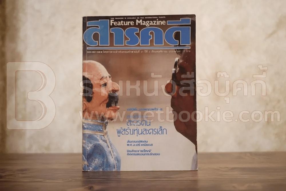 Feature Magazine สารคดี ฉบับที่ 21 ปีที่ 2 พฤศจิกายน 2529 หุ่นละครเล็ก