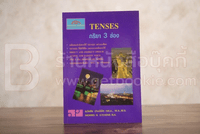 กริยา 3 ช่อง Tenses