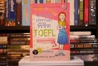 สุดยอดเทคนิคพิชิต TOEFL โดยไม่ต้องแปลโจทย์ (สภาพบวมน้ำมีรอยขีดเขียน)
