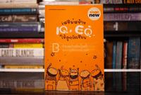 เสริมสร้าง IQ EQ ให้ลูกวัยเรียน