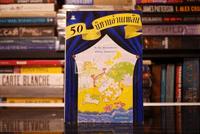 50 นิทานอ่านเพลิน - พ.ศรีสมิต