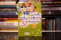 นิทานเด็กแสนหรรษา 37 เรื่องเด่นของโลก