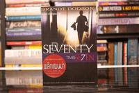พลิกแผ่นฆ่า Seventy Times Seven