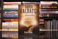 เลือดพิทักษ์ True Blue - David Baldacci