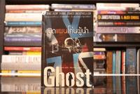 เปิดแผนโค่นผู้นำ The Ghost